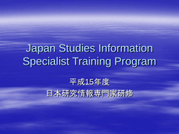 Japan Studies Information Specialist Training Program