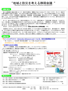 「地域と防災を考える静岡会議」開催のご案内