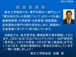 2013修習技術者ガイダンス(PowerPointファイル