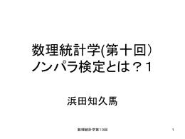 数理統計学(第十回) ノンパラ検定とは?1