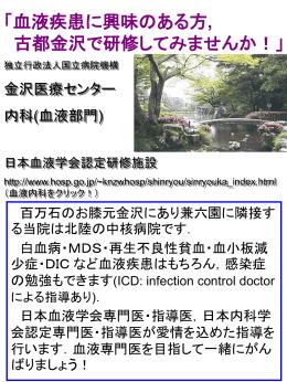 血液内科 - 国立病院機構 金沢医療センター