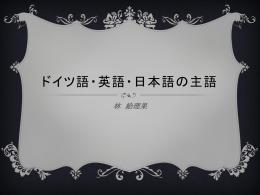 ドイツ語・英語・日本語の主語