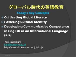 ロス先生の研究 グローバル時代の英語教育