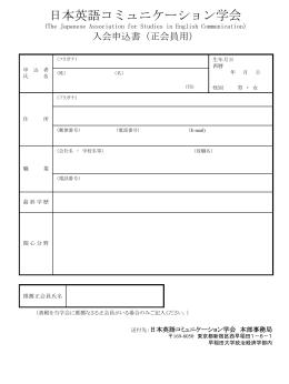 日本英語コミュニケーション学会 (The Japanese