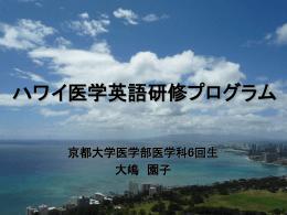 ハワイ医学英語研修プログラム - 医学系研究科・国際交流室