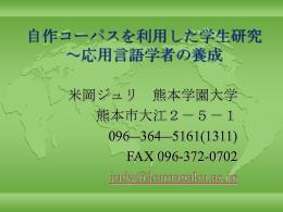 コーパスと英語学習