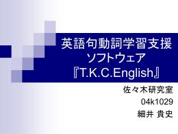 英語句動詞学習支援ソフトウェア 『T.K.C.English』