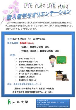 PowerPoint プレゼンテーション - もみじ 広島大学 学生情報の森 MOMIJI