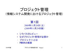 第1回ppt(2009年11月20日版