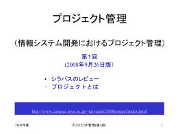 第1回ppt(2008年09月26日版