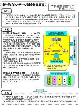 説明図 - 三重県
