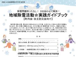地域除雪活動  実践ガイドブック