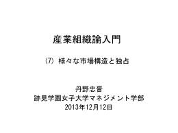 12/12のレジュメ