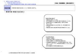 提案書雛形 (PPT形式、308kバイト)