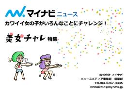 『美女チャレ』特集 - マイナビ 広告サイト