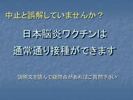 日本脳炎ワクチンは 通常通り接種ができます
