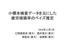 PPT - 酒井・泉研究室