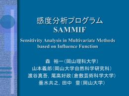 感度分析プログラム SAMMIF - 社会情報学科