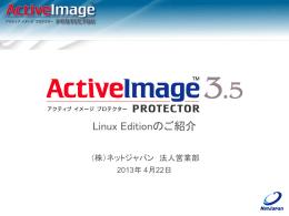 AIP Linux Editionのご紹介