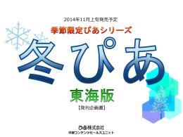 冬ぴあ東海版 - Pia Ad net