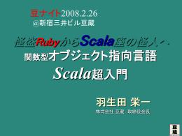 新世代言語Scalaに関する事実1
