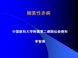 原因 - 中国医科大学