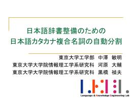日本語語彙の自動獲得