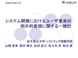 単語 - 岩手県立大学
