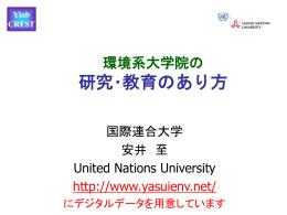 7月23日2004年: 埼玉大学 「環境系大学の研究・教育のあり方」