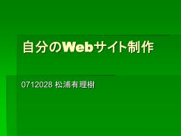 自分のWebサイト制作