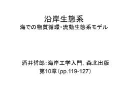(沿岸生態系)(499KB)