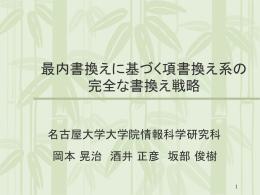 最内書換えに基づく項書換え系の完全な書換え戦略
