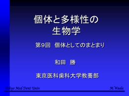 第11回講義の内容 - 東京医科歯科大学