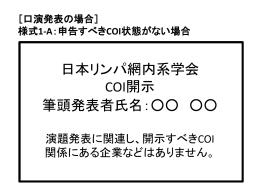日本リンパ網内系学会 COI開示 筆頭発表者氏名: