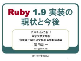 オブジェクト指向スクリプト言語 Ruby の処理系の刷新