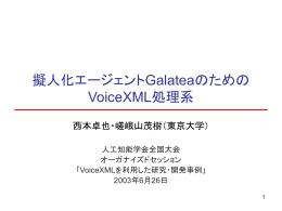 擬人化エージェントGalateaのための VoiceXML処理系