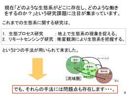 衛星生態学紹介_NHK