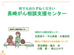 長崎がん相談支援センター