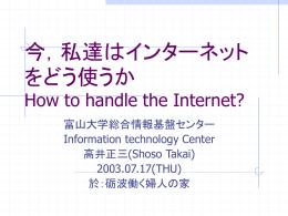 総合情報処理センターの 新しいサービス