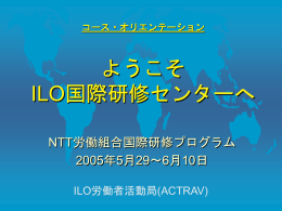 ようこそ ILO教育・訓練センターへ - training.itcilo.it