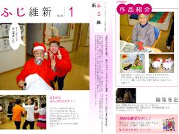 ふじ維新 2010.1月号 - デイサービスセンターふじ