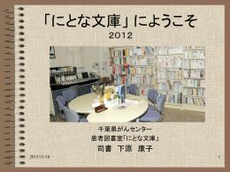 にとな文庫にようこそ 2012