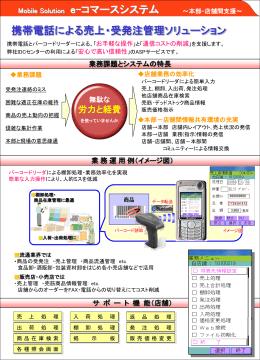 本部-店舗間情報共有環境の充実