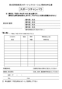 締切は,平成21年6月19日(金)必着です。