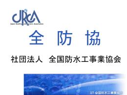 PPT形式 - 茨城県防水工事業連合会