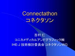 Connectathon コネクタソン - IHE-J