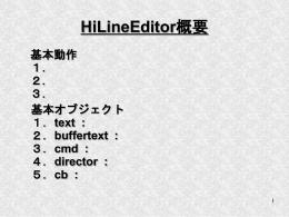 HiLineEditor概要