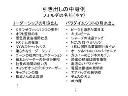 「hikidashi2」をダウンロード