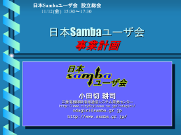 日本Sambaユーザ会 設立総会資料