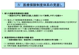 PPT - 厚生労働省